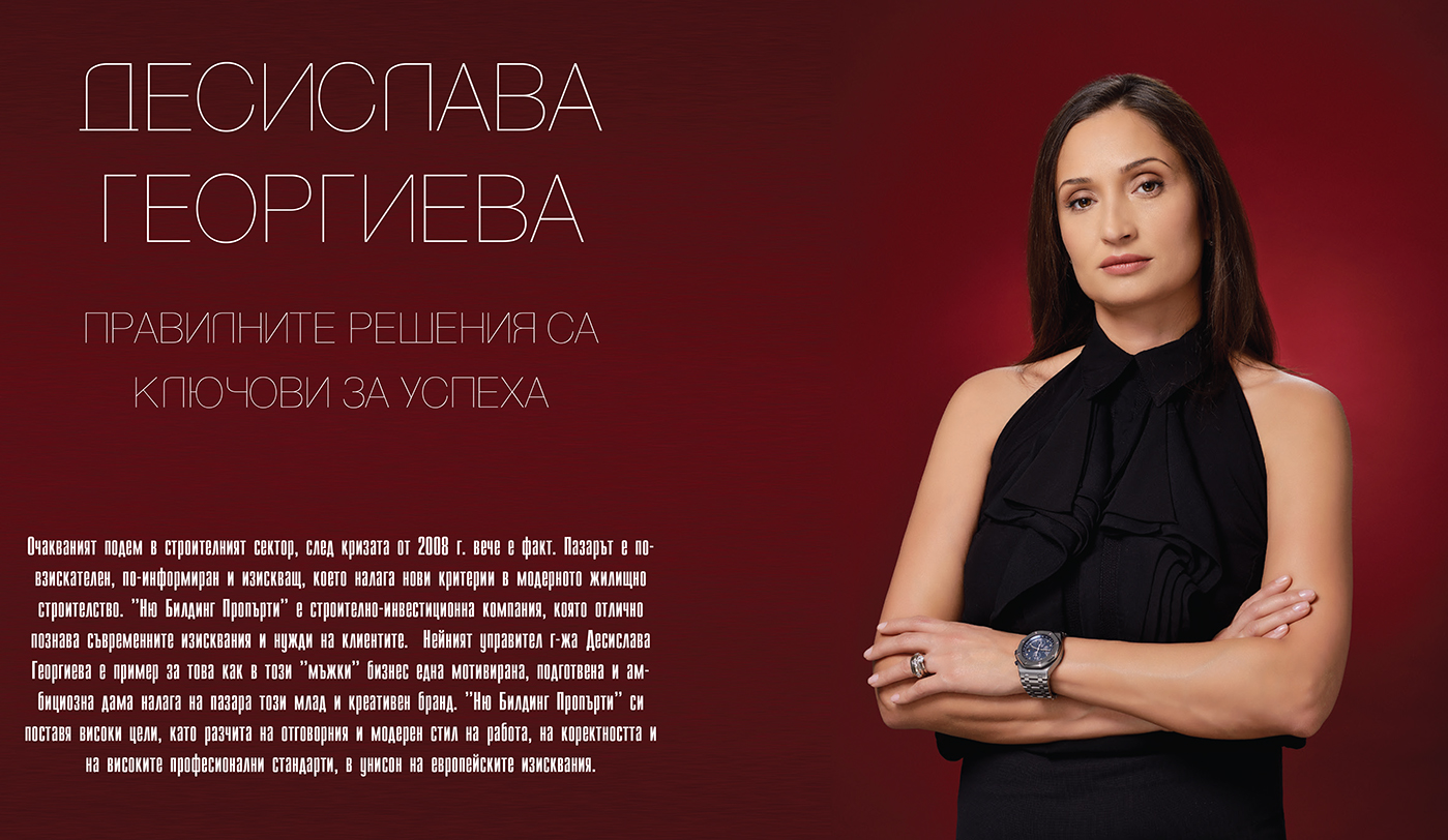 Interview_Desislava Georgieva_Business_class_1